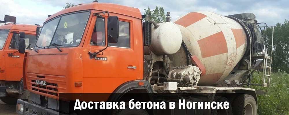 Бетон в Ногинске с доставкой
