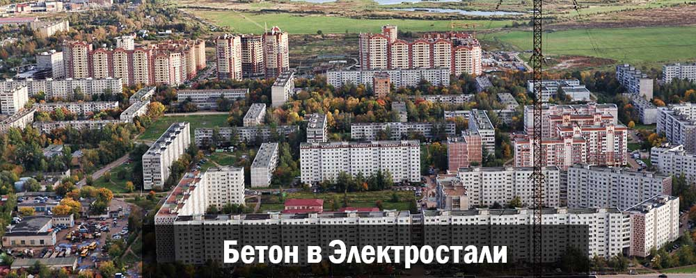 Бетон в Электростали
