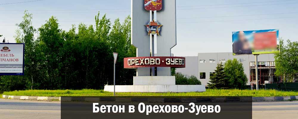 Бетон в Орехово-Зуево