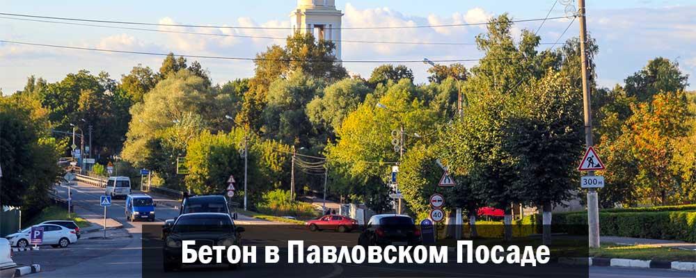 Бетон в Павловском Посаде